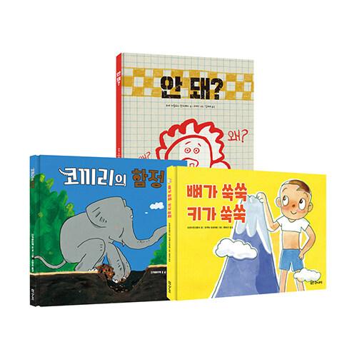 [세트] 초등학교 저학년 문해력 향상 필독서 세트 - 전3권