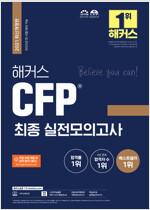 2021 해커스 CFP 최종 실전모의고사 (2021년.2022년 첫 시험 대비)