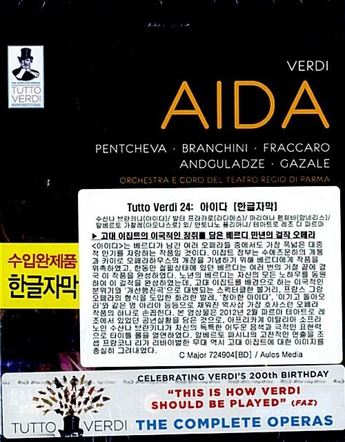 [수입] [블루레이] Tutto Verdi 24 - 아이다  [한글자막]