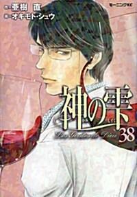 神のしずく(38) (コミック, モ-ニング KC)
