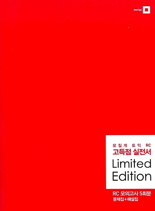 모질게 토익 RC 고득점 실전서 Limited Edition