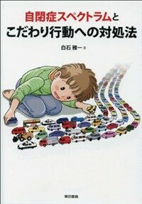 自閉症スペクトラムとこだわり行動への對處法