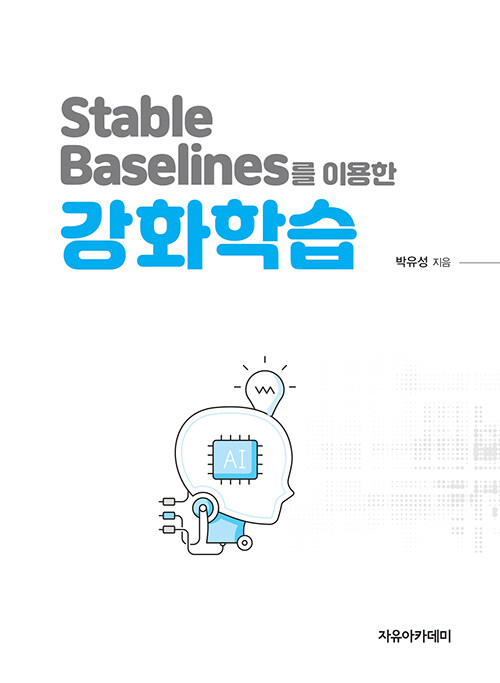 Stable Baselines를 이용한 강화학습