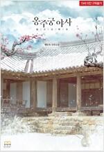 [세트] [GL] 옹주궁 야사 (외전 포함) (총2권/완결)