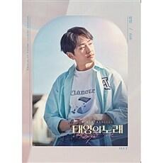 뮤지컬 '태양의 노래' O.S.T [온유 Ver.] – 디지팩+포토북(56p)+포토카드(2종)