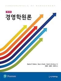 경영학원론 / 제11판