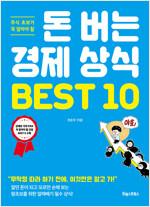 돈 버는 경제 상식 BEST 10