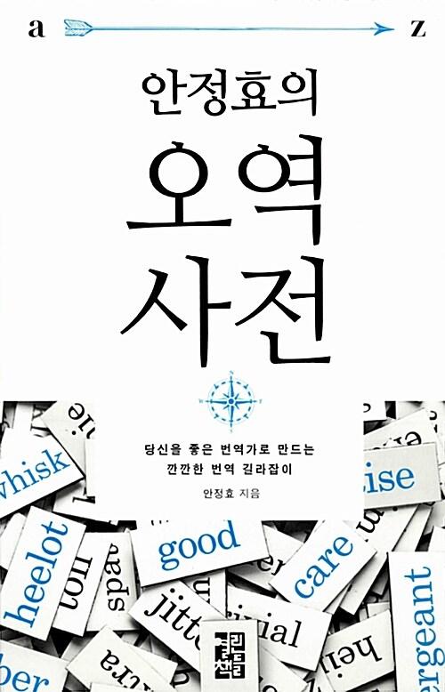 안정효의 오역 사전