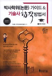 박사학위(논문) 가이드 & 기술사 합격 방법서 : 6개월만에 합격하기 9판