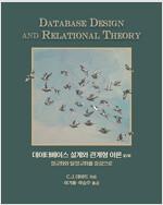 데이터베이스 설계와 관계형 이론 2/e