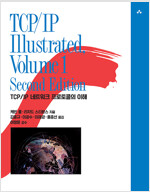 TCP/IP Illustrated, Volume 1, Second Edition