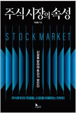 주식 시장의 속성