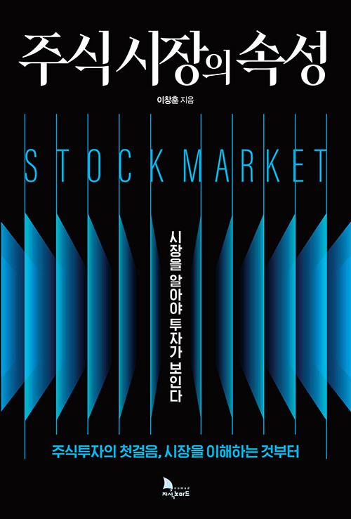 주식시장의 속성 : 시장을 알아야 투자가 보인다