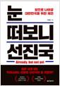 [eBook] 눈 떠보니 선진국