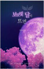 [GL] 보랏빛 달이 뜨면 (개정판)
