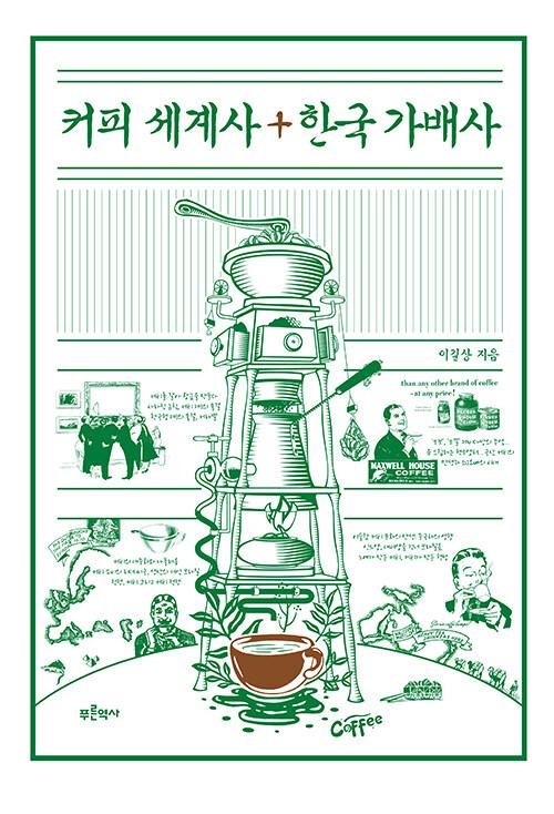 커피 세계사 + 한국 가배사