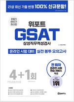 2021 하반기 최신판 위포트 GSAT 삼성직무적성검사 수리.추리 실전 봉투 모의고사