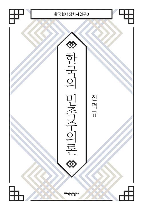 한국의 민족주의론