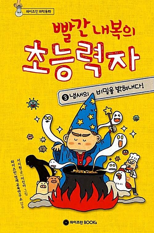 [중고] 빨간 내복의 초능력자 시즌1 3