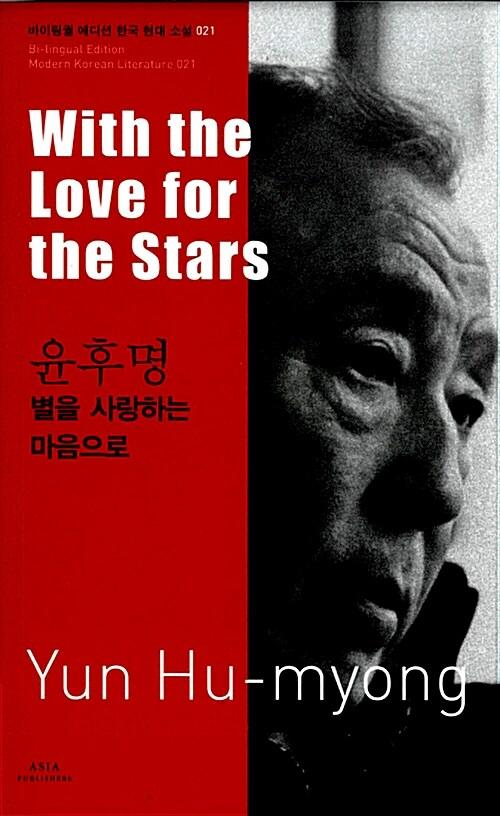 윤후명 : 별을 사랑하는 마음으로 With the Love for the Stars