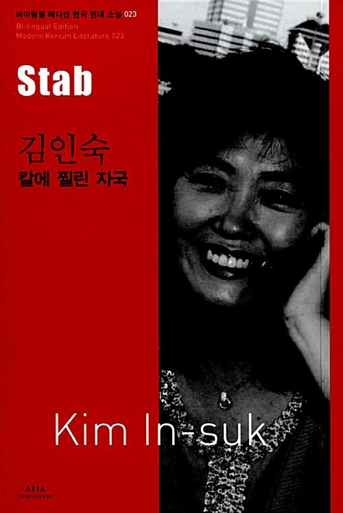 김인숙 : 칼에 찔린 자국 Stab