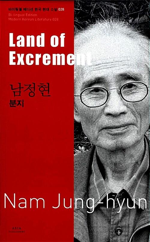 남정현 : 분지 Land of Excrement