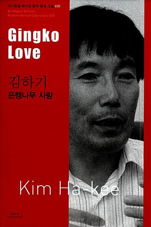 김하기 : 은행나무 사랑 Gingko Love