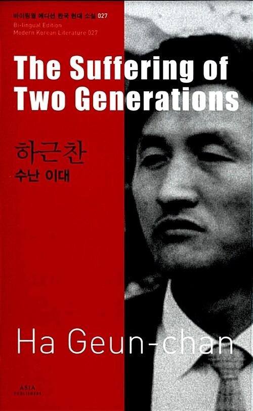 하근찬 : 수난 이대 The Suffering of Two Generations