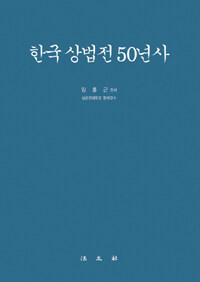 한국 상법전 50년사