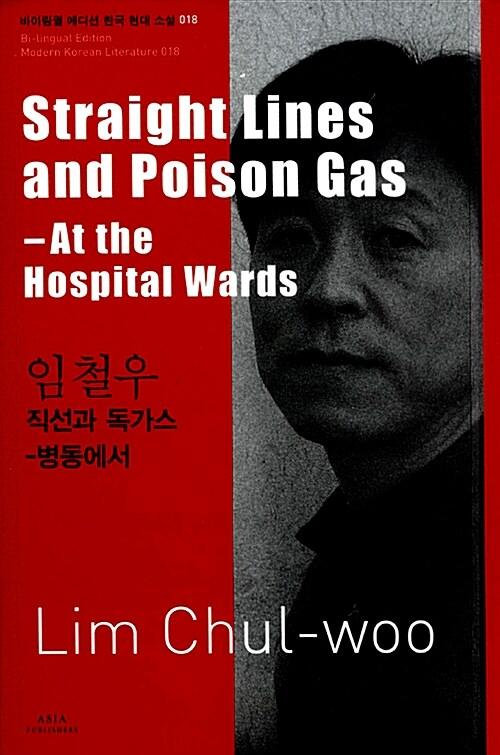 임철우 : 직선과 독가스 Straight Lines and Poison Gas