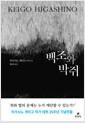 [eBook] 백조와 박쥐