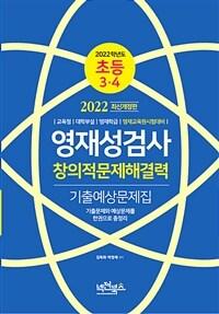 2022 영재성검사 창의적문제해결력 기출예상문제집 : 초등3.4
