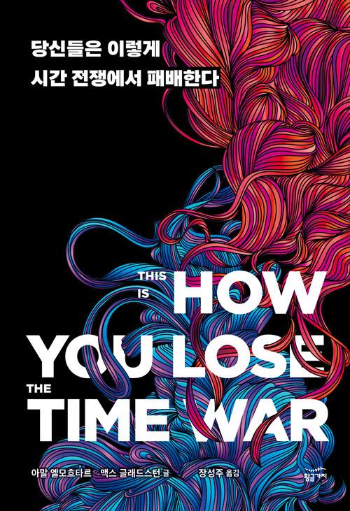 당신들은 이렇게 시간 전쟁에서 패배한다