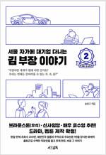 서울 자가에 대기업 다니는 김 부장 이야기 2 : 정 대리.권 사원 편