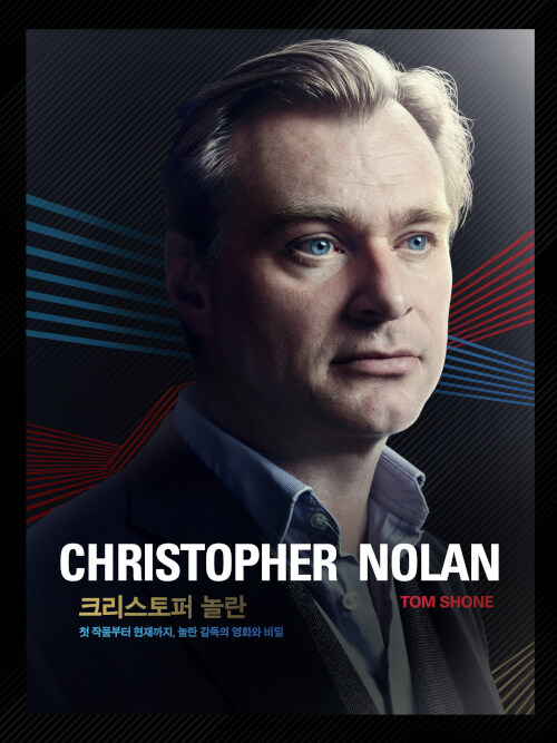 크리스토퍼 놀란 : 감독이 참여한 첫 공식 도서