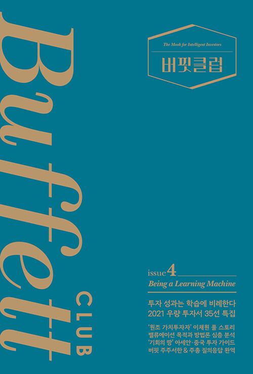 버핏클럽 issue 4