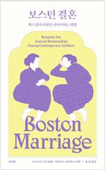 보스턴 결혼