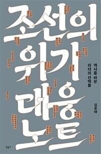 조선의 위기 대응 노트