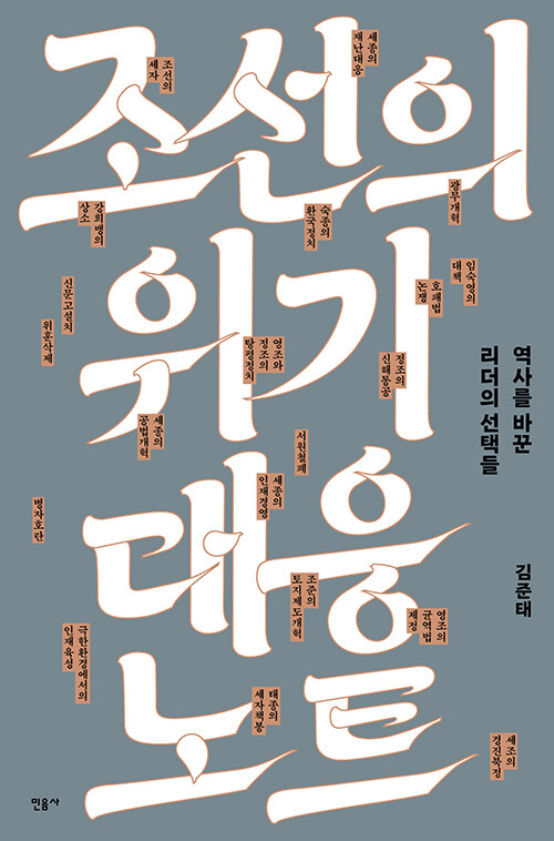 조선의 위기 대응 노트 : 역사를 바꾼 리더의 선택들