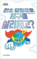 탄소 중립으로 지구를 살리자고?