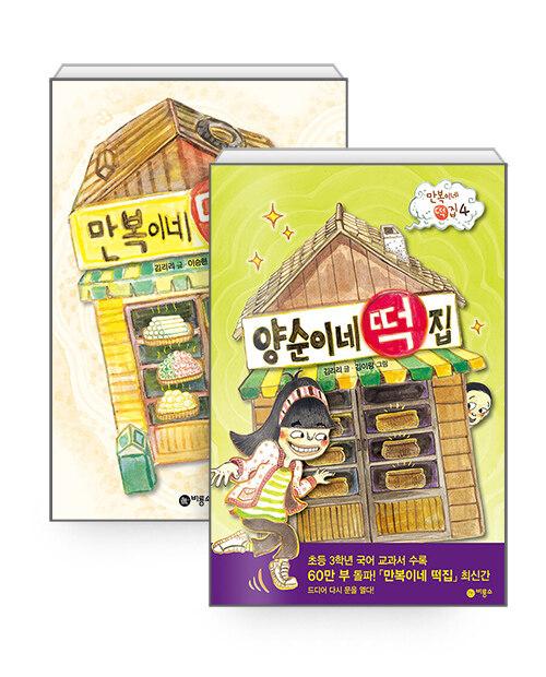 [세트] 만복이네 떡집 + 양순이네 떡집 - 전2권