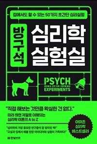 방구석 심리학 실험실