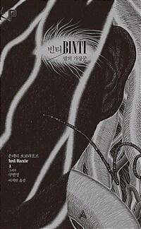 빈티 : 밤의 가장꾼
