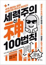 세력주의 神신 100법칙