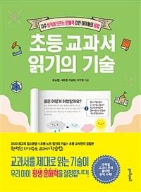 초등 교과서 읽기의 기술