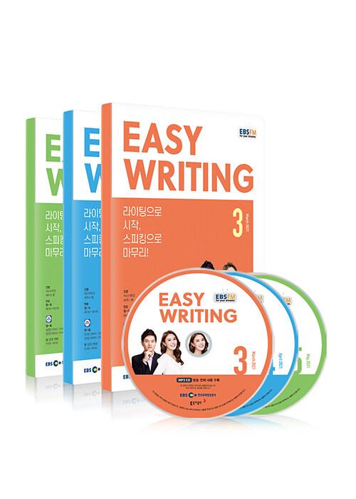 EBS FM Radio Easy Writing 이지 라이팅 2021년 3월~2021년 5월호 세트 (교재 3권 + 방송내용수록 MP3 CD 3장)