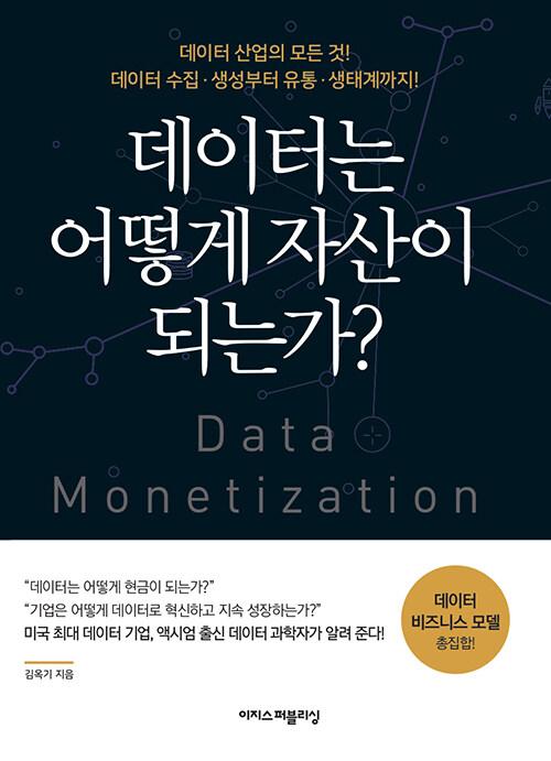데이터는 어떻게 자산이 되는가? : 데이터 산업의 모든 것! 데이터 수집, 생성부터 유통, 생태계까지!