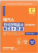 2021 하반기 해커스 한국전력공사(한전) KEPCO NCS + 전공 봉투모의고사