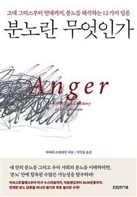 분노란 무엇인가