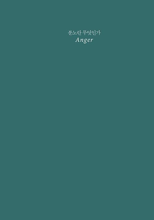 분노란 무엇인가 : 고대 그리스부터 현대까지, 분노를 해석하는 12가지 담론